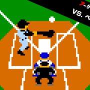 Nintendo Switch用『アーケードアーカイブス VS. ベースボール』が2020年6月19日から配信開始!