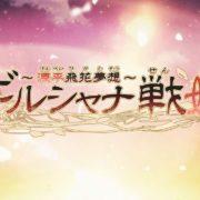 【オトメイト】Switch用ソフト『ビルシャナ戦姫 ~源平飛花夢想~』 の発売日が2020年9月17日に決定!オープニングムービーが公開