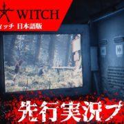 PS4&Switch用ソフト『ブレア・ウィッチ 日本語版』の先行実況プレイ動画が公開!