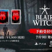 PS4&Switch用ソフト『ブレア・ウィッチ 日本語版』の最新ゲーム映像「恐怖の始まり…」が公開!