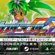 『ブラスターマスター ゼロ 2』のDLCミニゲーム「カンナを育てまストランガ!」が2020年6月29日に配信決定!