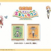 『牧場物語 再会のミネラルタウン』の新商品が6月26日(金)より発売開始!