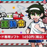 Switch用ソフト『ボクらの大運動会』の体験版が2020年7月16日から配信開始!