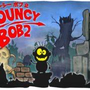 Switch用ソフト『バウンシー ボブ 2』が2020年6月18日から配信開始!