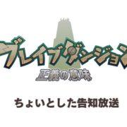 『ブレイブダンジョン 正義の意味』の告知放送が公開!