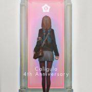 『カリギュラ』シリーズの4周年をフリューがお祝いし2大新展開を発表!