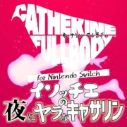 Switch版『キャサリン・フルボディ』の体験版プレイ動画「イソッチエの夜にヤラなキャサリン」が公開!