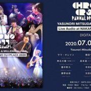 「CHRONO CROSS 20th Anniversary Live Tour 2019」の中野サンプラザ(千秋楽)でのライブを再編集・再ミックスしライブ音源として販売決定!