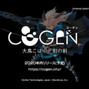PS4&Switch&PC用ソフト『COGEN: 大鳥こはくと刻の剣』が2020年に発売決定!