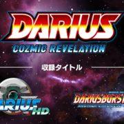 『ダライアス コズミックリベレーション』がPS4&Switch向けとして今冬に発売決定!