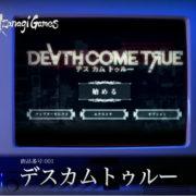 『Death Come True』の発売日が2020年6月25日に決定!
