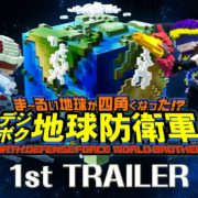 PS4&Switch用ソフト『ま~るい地球が四角くなった!? デジボク地球防衛軍 EARTH DEFENSE FORCE: WORLD BROTHERS』の発売日が2020年12月24日に決定!