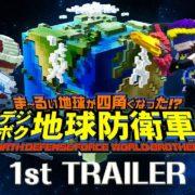 PS4&Switch用ソフト『ま~るい地球が四角くなった!? デジボク地球防衛軍 EARTH DEFENSE FORCE: WORLD BROTHERS』の1stトレーラーが公開!