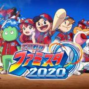Switch用ソフト『プロ野球 ファミスタ 2020』の発売日が2020年9月17日に決定!