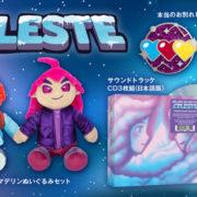 Fangamer Japanにて『Celeste』の新グッズが6月25日より販売開始!