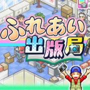 Switch版『ふれあい出版局』の体験版が2021年5月20日から配信開始!