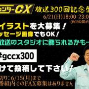 『ゲームセンターCX』300回記念300分生放送の放送時間が6月21日 12:00~17:00から18:00~23:00に再び変更に!