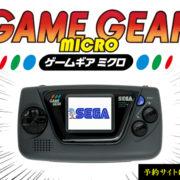 『ゲームギアミクロ』が発売日が2020年10月6日に決定!予約も開始