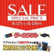 2020年6月27日からゲオ店舗で「ゲームSALE」が開催!