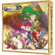 【更新】『Grandia Complete Soundtrack』の予約受付がbit-gamesで開始!