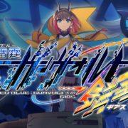 Switch用ソフト『蒼き雷霆(アームドブルー) ガンヴォルト 鎖環(ギブス)』の発売時期が2022年に決定!