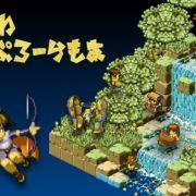 【更新】Switch版『箱庭えくすぷろーらもあ』が2020年6月18日に配信決定!