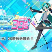 6月17日 20時より「初音ミク Project DIVA MEGA39's 公式生放送 新情報解禁SP」のリモート生放送が開催決定!
