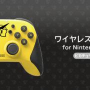 『ワイヤレスホリパッド for Nintendo Switch ピカチュウ – POP /  COOL』の予約受付がAmazonで開始!
