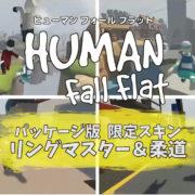 Switchパッケージ版『Human: Fall Flat』に収録される限定スキン「リングマスター」「じゅうどう」の映像が公開!