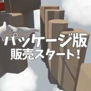 Switch版『Human: Fall Flat』のパッケージ版リリーストレーラーが公開!
