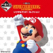 『一番くじ スーパーマリオブラザーズ いつでもマリオ! コレクション 』が2020年6月27日(土)より順次発売決定!