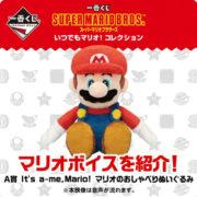 【更新】『一番くじ スーパーマリオブラザーズ いつでもマリオ! コレクション』のA賞「It's a-me,Mario! マリオのおしゃべりぬいぐるみ」のボイスサンプルが公開!