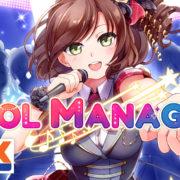 『アイドルマネージャー』がSwitch&PC向けとして国内発売決定!