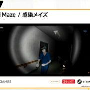 『Infected Maze / 感染メイズ』がSwitch向けとして発売決定!