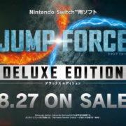 Switch版『JUMP FORCE デラックスエディション』の第1弾CMが公開!