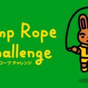 『ジャンプロープ チャレンジ』の無料配信の継続が決定!