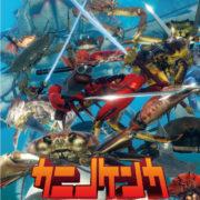 『カニノケンカ Fight Crab』の紹介コーナーの動画が公開!【BitSummit Gaiden 1日目】