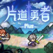 【更新】Switch版『片道勇者プラス』が2020年6月18日に配信決定!