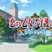 Switch版『恋する乙女と守護の楯~薔薇の聖母~』のアップデートパッチ:Ver1.02が2020年6月18日から配信開始!