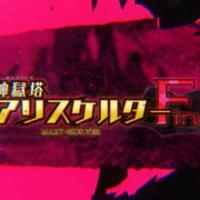 PS4&Switch用ソフト『神獄塔 メアリスケルターFinale』のオープニングムービーが公開!