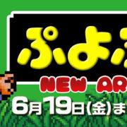 メガドライブ版『ぷよぷよ』『ぷよぷよ通』の新作グッズの予約販売がINDOR STOREで開始!