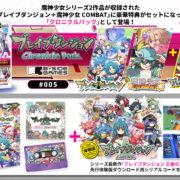 Switchパッケージ版『ブレイブダンジョン・クロニクルパック』がB-SIDE GAMESから発売決定!