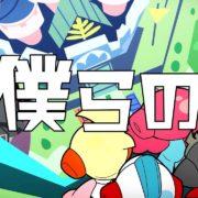 Switch&PC用ソフト『ミスタードリラーアンコール』の第2弾プロモーション映像が公開!