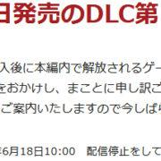 Switch用ソフト『ナムコットコレクション』のDLC第1弾の配信が停止に!