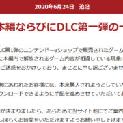 配信停止となっているSwitch用ソフト『ナムコットコレクション』のDLC第1弾の続報が公開!【6/24】