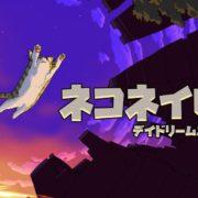 Switch版『ネコネイビー』のアップデートが2020年6月19日から配信開始!