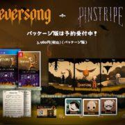 PS4&Switch向けパッケージ版『ネバーソング&ピンストライプ』が2020年10月22日に発売決定!
