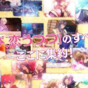【オトメイト】Switch用ソフト『忍び、恋うつつ for Nintendo Switch』のプロモーションムービーが公開!