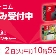 ヨドバシ.comにて6月1日~6月2日 午前10時59分の期間に『Nintendo Switch』各種の抽選販売が実施!