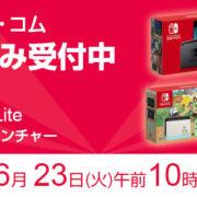 ヨドバシ.comにて6月22日~6月23日 午前10時59分の期間に『Nintendo Switch』各種の抽選販売が実施!